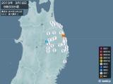 2019年03月18日09時33分頃発生した地震