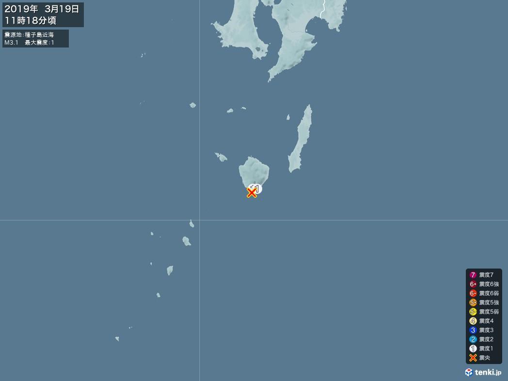 地震情報 2019年03月19日 11時18分頃発生 最大震度:1 震源地:種子島近海(拡大画像)