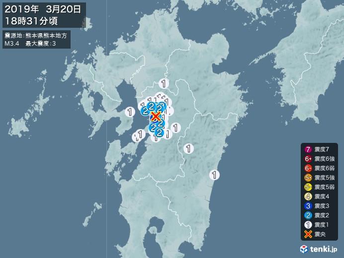 地震情報(2019年03月20日18時31分発生)