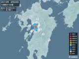2019年03月20日18時31分頃発生した地震