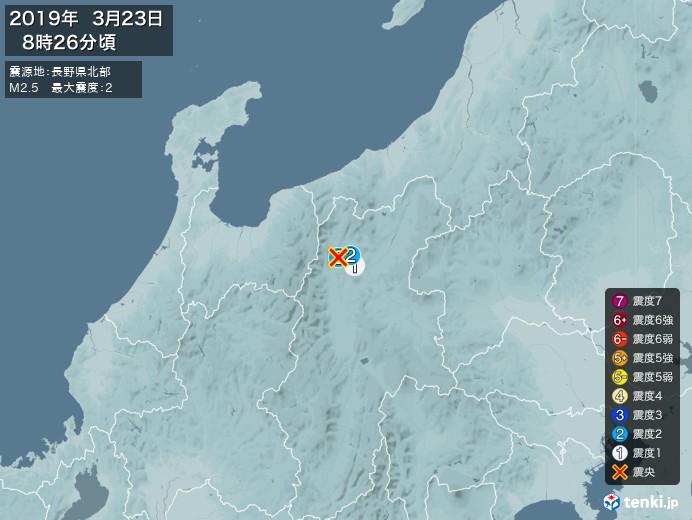 地震情報(2019年03月23日08時26分発生)