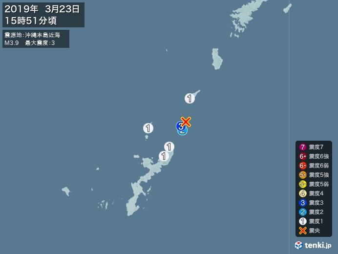 地震情報(2019年03月23日15時51分発生)