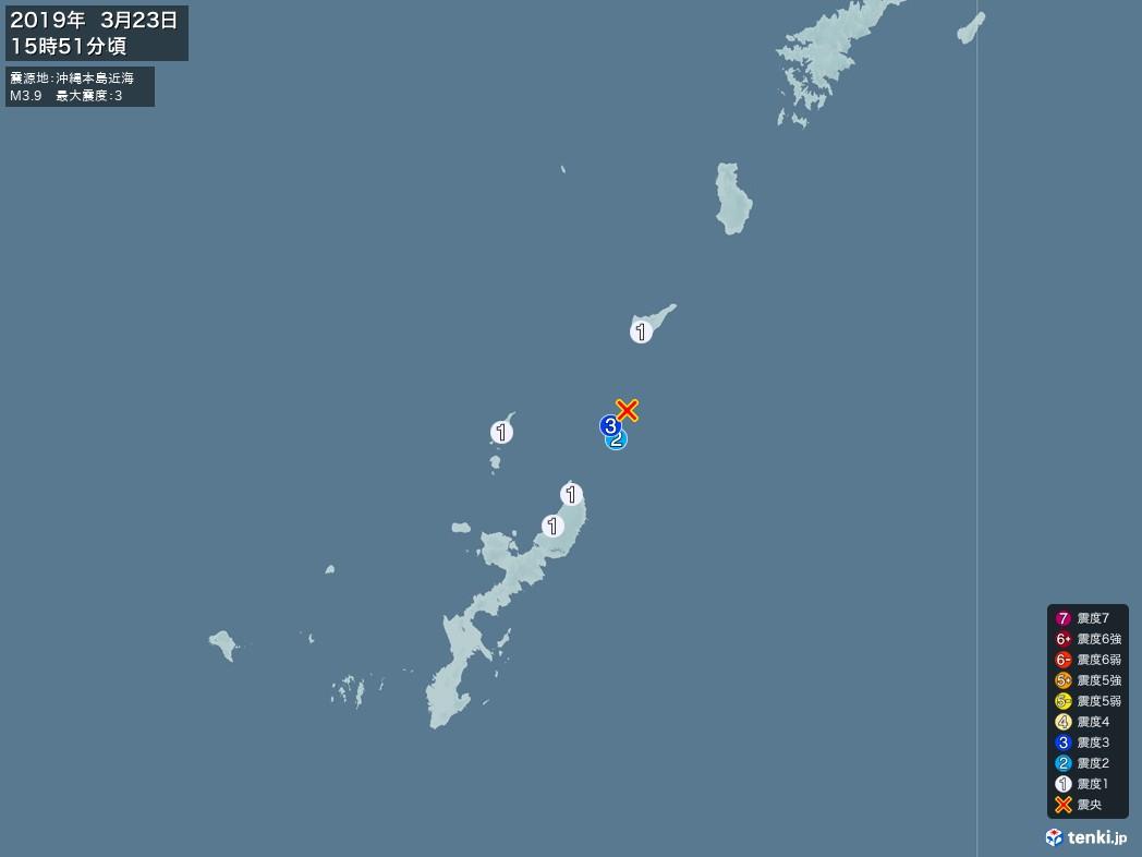 地震情報 2019年03月23日 15時51分頃発生 最大震度:3 震源地:沖縄本島近海(拡大画像)