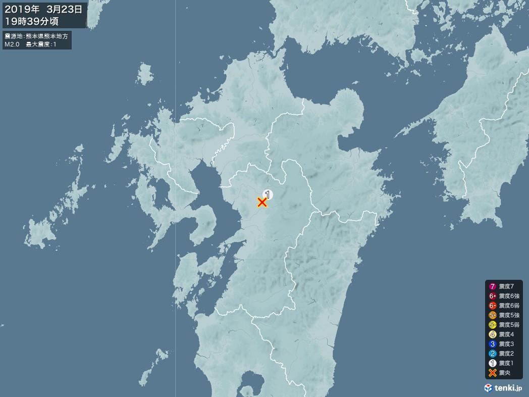 地震情報 2019年03月23日 19時39分頃発生 最大震度:1 震源地:熊本県熊本地方(拡大画像)