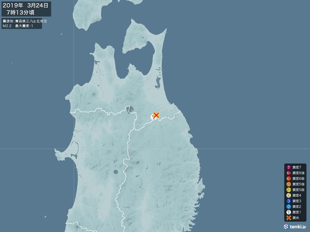 地震情報 2019年03月24日 07時13分頃発生 最大震度:1 震源地:青森県三八上北地方(拡大画像)