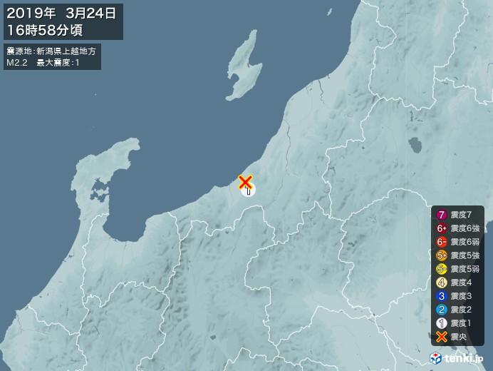 地震情報(2019年03月24日16時58分発生)