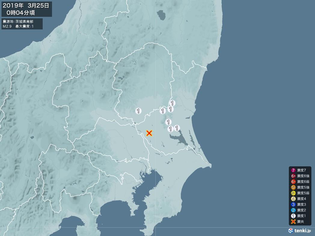 地震情報 2019年03月25日 00時04分頃発生 最大震度:1 震源地:茨城県南部(拡大画像)