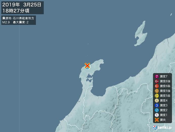 地震情報(2019年03月25日18時27分発生)