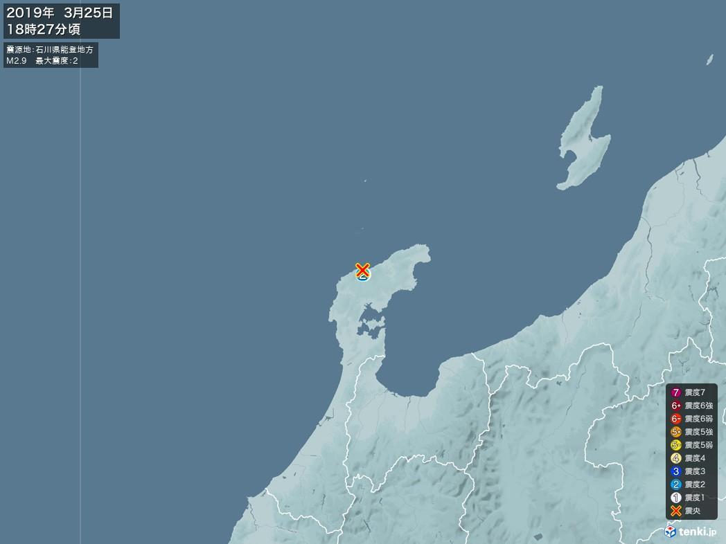 地震情報 2019年03月25日 18時27分頃発生 最大震度:2 震源地:石川県能登地方(拡大画像)