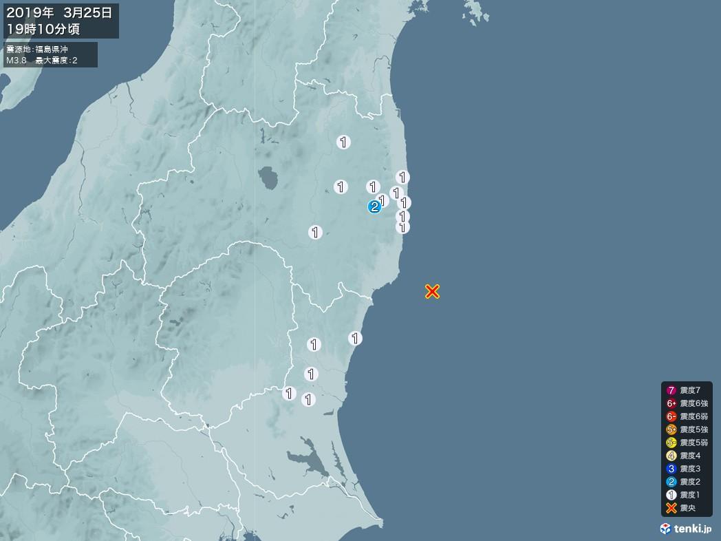 地震情報 2019年03月25日 19時10分頃発生 最大震度:2 震源地:福島県沖(拡大画像)