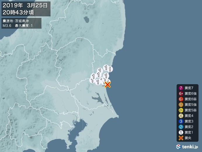 地震情報(2019年03月25日20時43分発生)