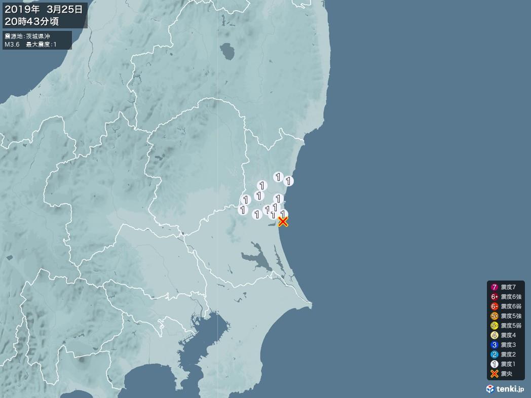 地震情報 2019年03月25日 20時43分頃発生 最大震度:1 震源地:茨城県沖(拡大画像)