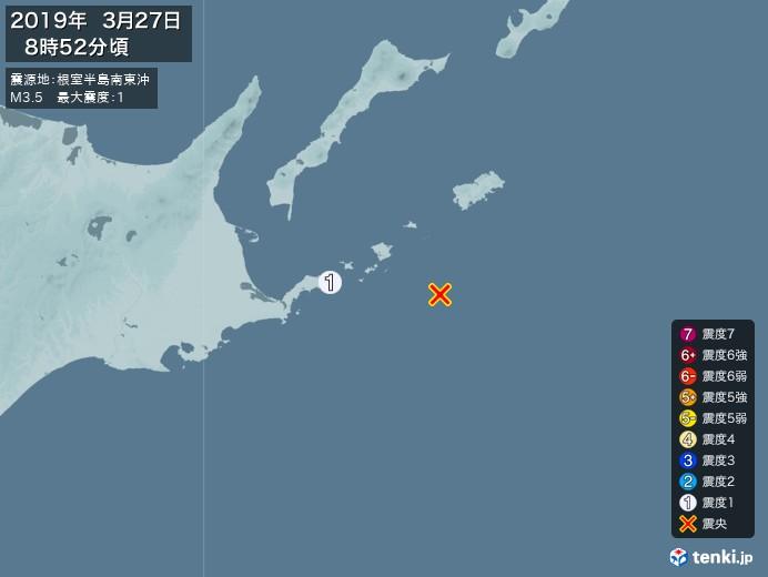 地震情報(2019年03月27日08時52分発生)