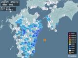 2019年03月27日09時11分頃発生した地震