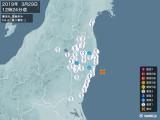 2019年03月29日12時24分頃発生した地震