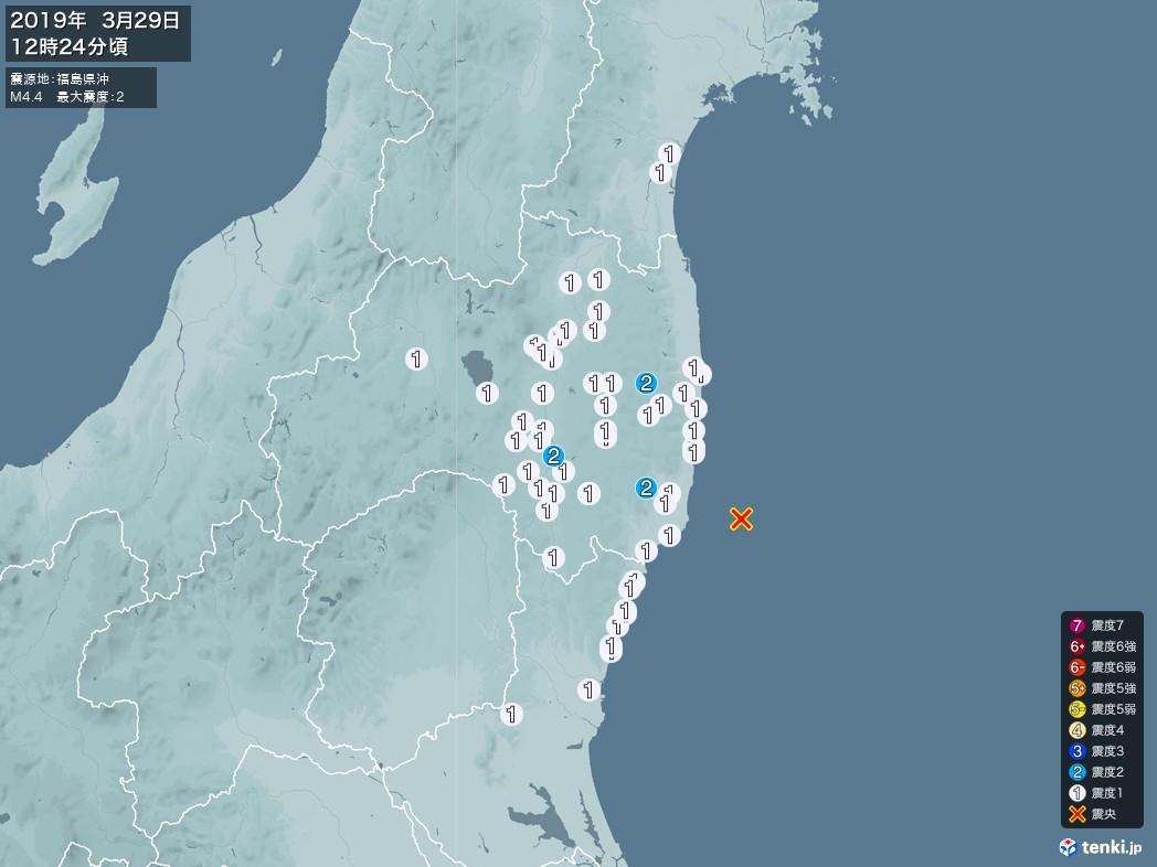 地震情報 2019年03月29日 12時24分頃発生 最大震度:2 震源地:福島県沖(拡大画像)