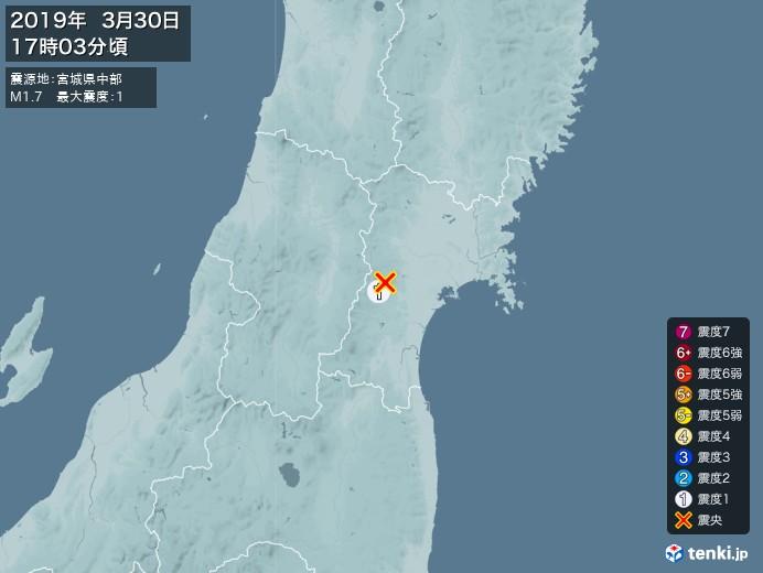 地震情報(2019年03月30日17時03分発生)
