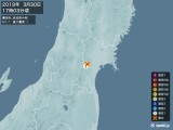 2019年03月30日17時03分頃発生した地震