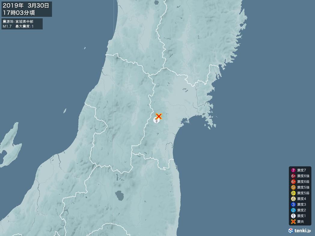 地震情報 2019年03月30日 17時03分頃発生 最大震度:1 震源地:宮城県中部(拡大画像)