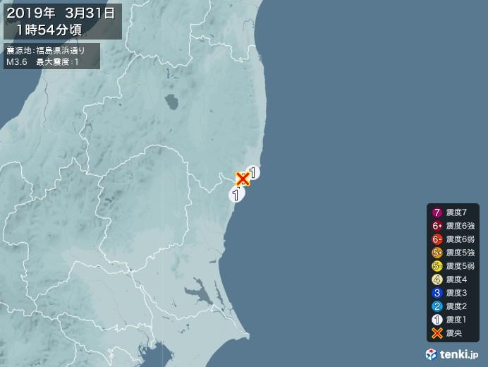 地震情報(2019年03月31日01時54分発生)