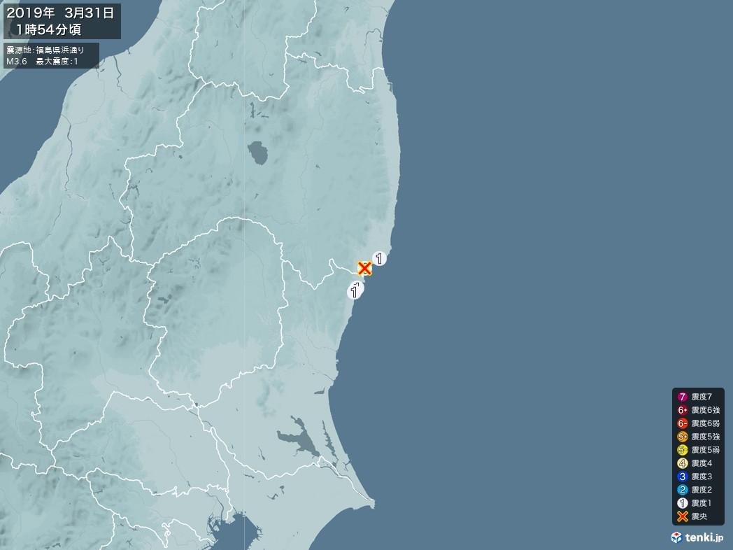 地震情報 2019年03月31日 01時54分頃発生 最大震度:1 震源地:福島県浜通り(拡大画像)