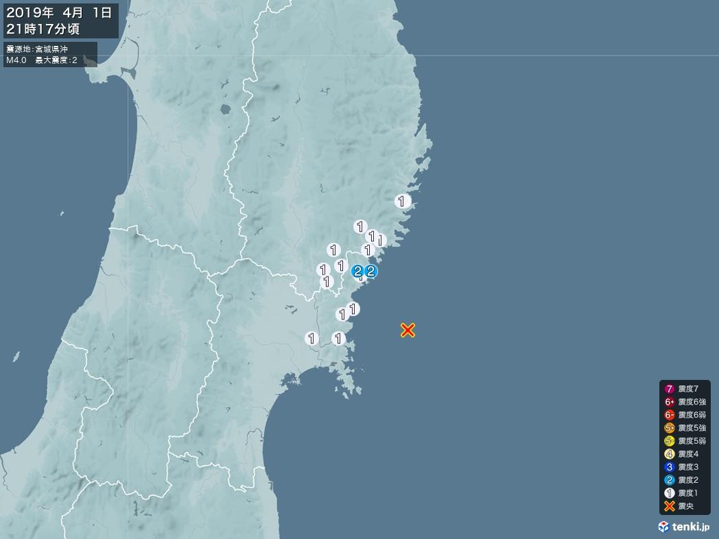 地震情報 2019年04月01日 21時17分頃発生 最大震度:2 震源地:宮城県沖(拡大画像)