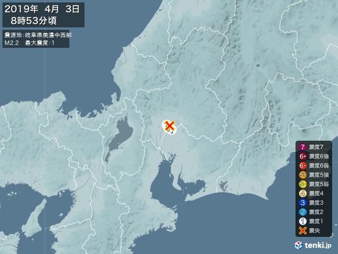 地震情報(2019年04月03日08時53分発生)