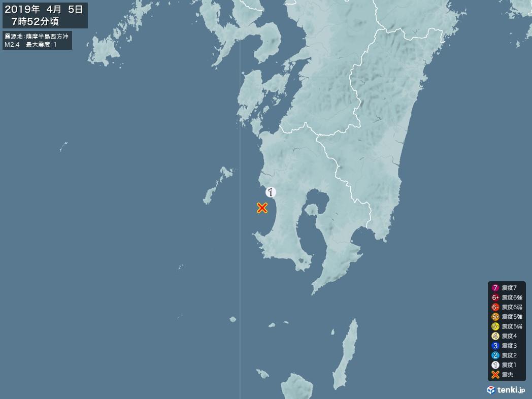 地震情報 2019年04月05日 07時52分頃発生 最大震度:1 震源地:薩摩半島西方沖(拡大画像)