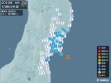 2019年04月07日10時02分頃発生した地震