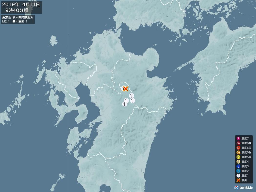 地震情報 2019年04月11日 09時40分頃発生 最大震度:1 震源地:熊本県阿蘇地方(拡大画像)