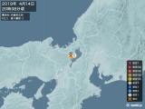2019年04月14日20時38分頃発生した地震
