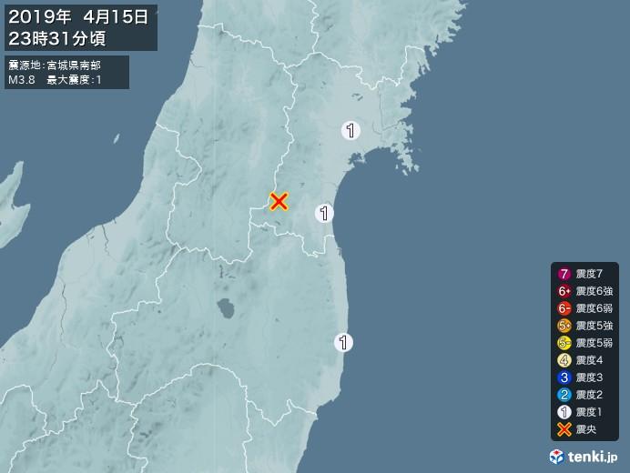 地震情報(2019年04月15日23時31分発生)