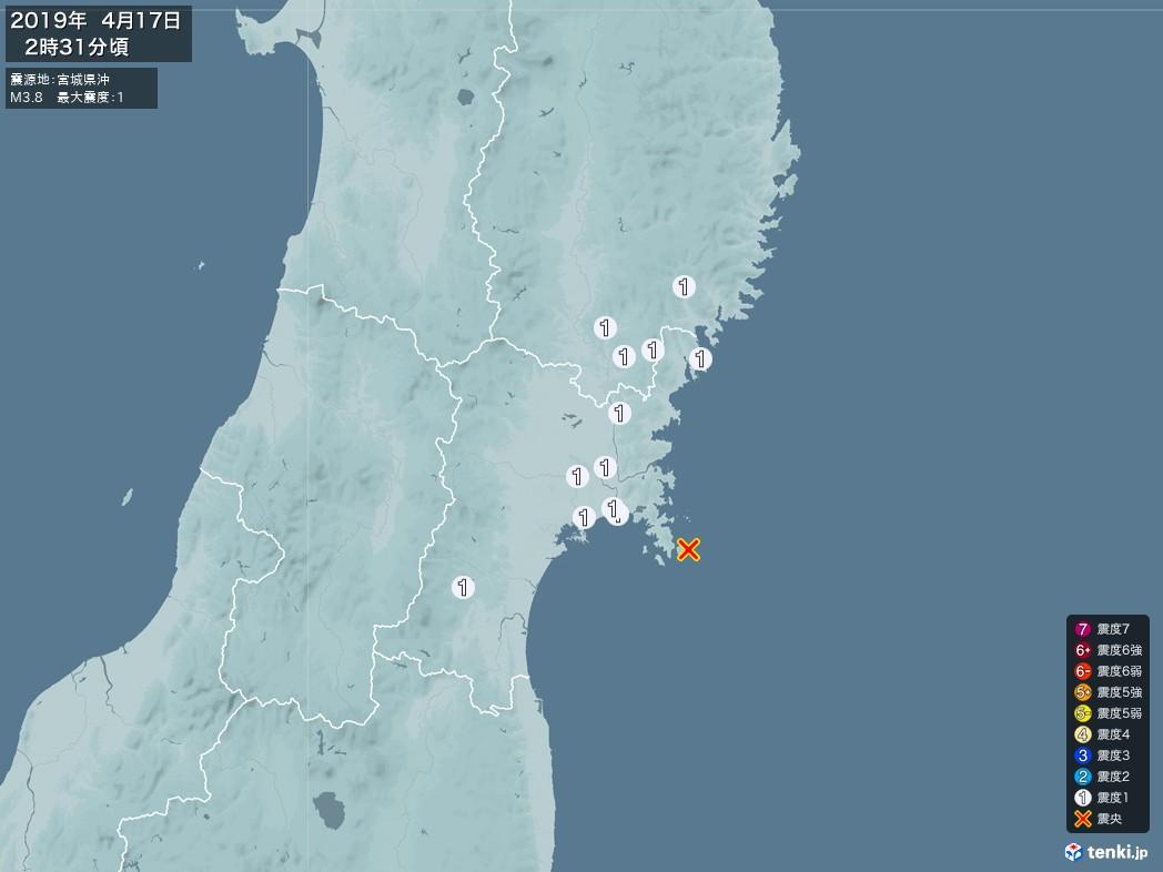 地震情報 2019年04月17日 02時31分頃発生 最大震度:1 震源地:宮城県沖(拡大画像)