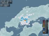 2019年04月17日14時35分頃発生した地震