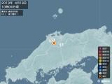 2019年04月18日10時04分頃発生した地震