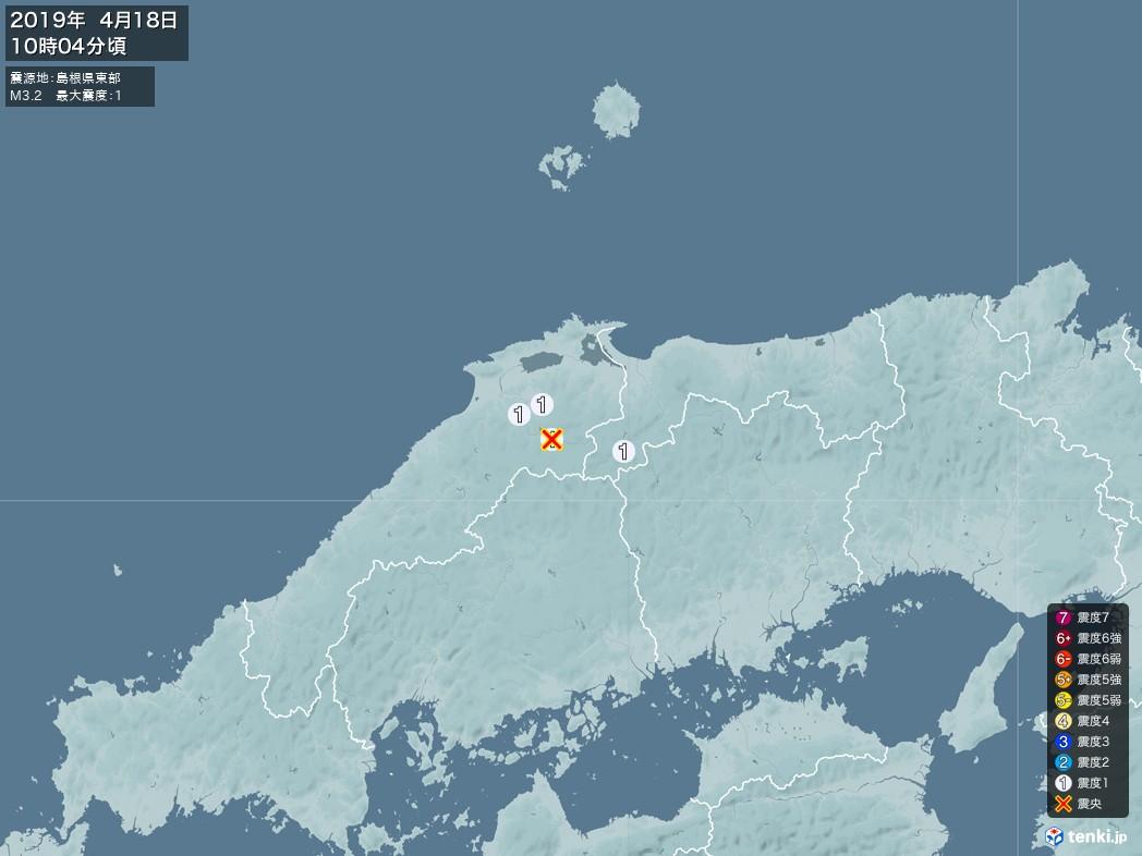 地震情報 2019年04月18日 10時04分頃発生 最大震度:1 震源地:島根県東部(拡大画像)