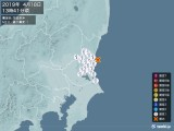2019年04月18日13時41分頃発生した地震