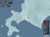 2019年04月19日21時43分頃発生した地震
