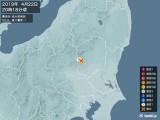 2019年04月22日20時18分頃発生した地震