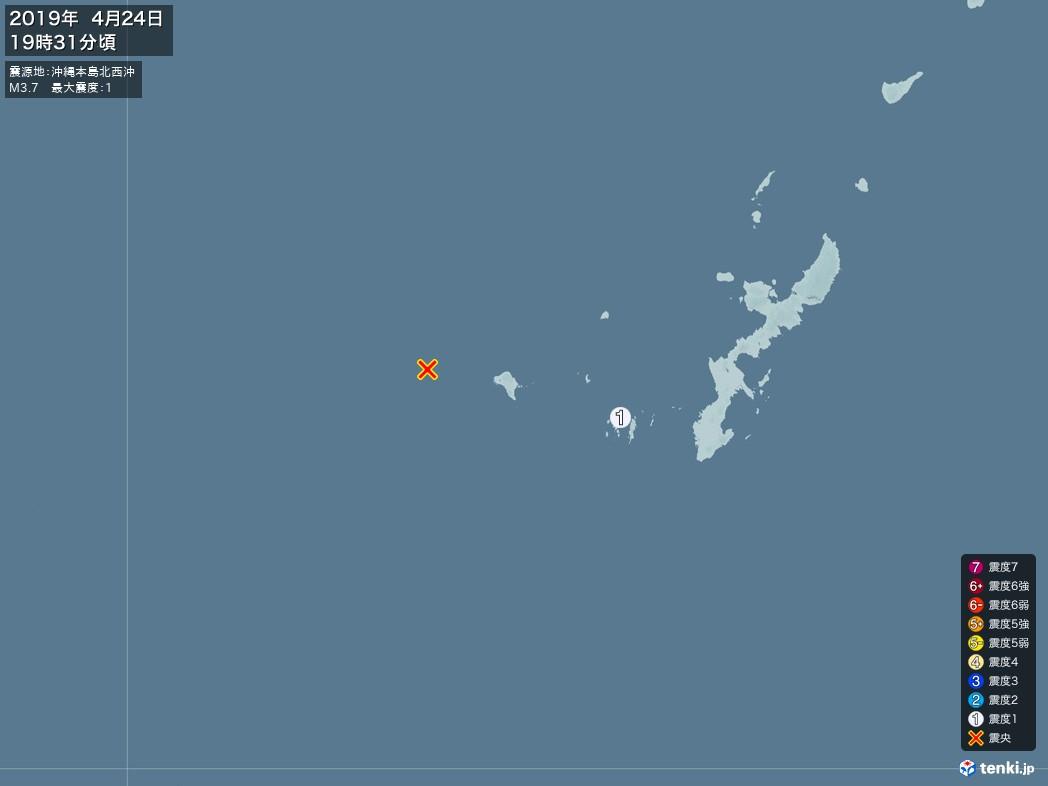 地震情報 2019年04月24日 19時31分頃発生 最大震度:1 震源地:沖縄本島北西沖(拡大画像)