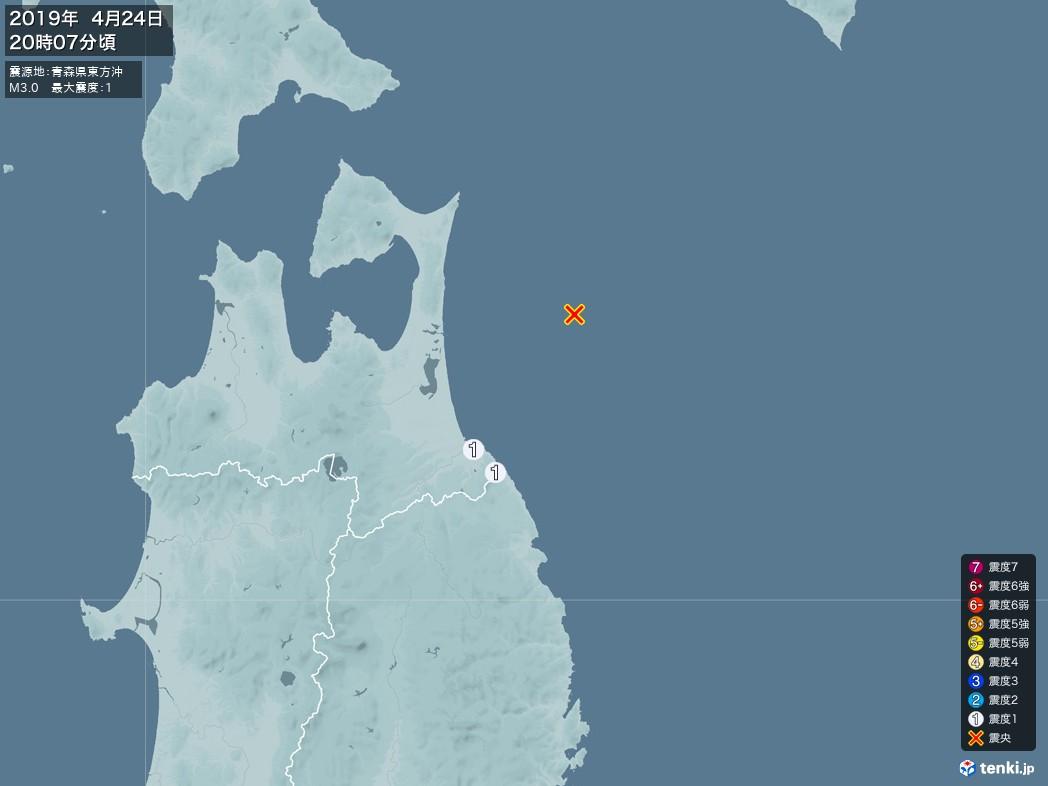 地震情報 2019年04月24日 20時07分頃発生 最大震度:1 震源地:青森県東方沖(拡大画像)