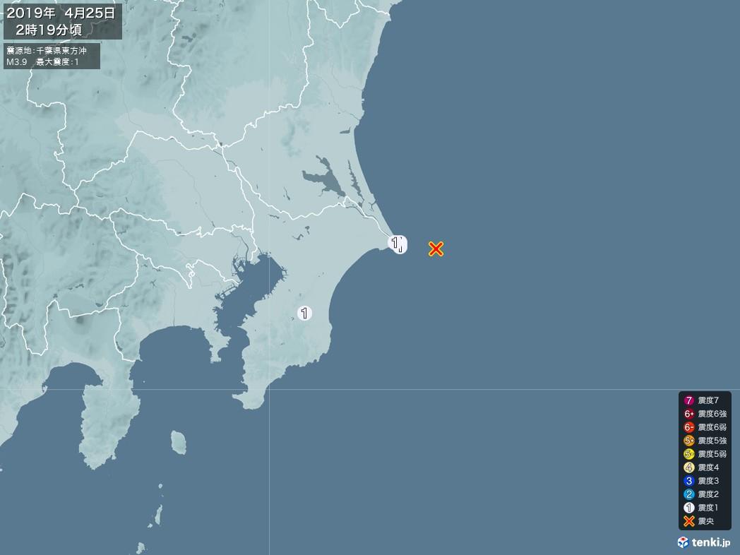 地震情報 2019年04月25日 02時19分頃発生 最大震度:1 震源地:千葉県東方沖(拡大画像)