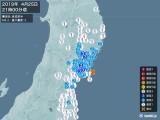 2019年04月25日21時00分頃発生した地震