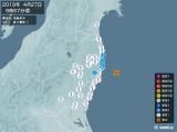 2019年04月27日09時57分頃発生した地震