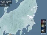 2019年04月29日14時24分頃発生した地震