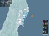 2019年05月04日09時19分頃発生した地震