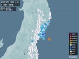 2019年05月04日11時41分頃発生した地震