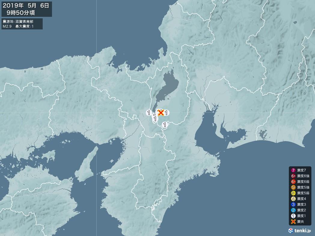 地震情報 2019年05月06日 09時50分頃発生 最大震度:1 震源地:滋賀県南部(拡大画像)