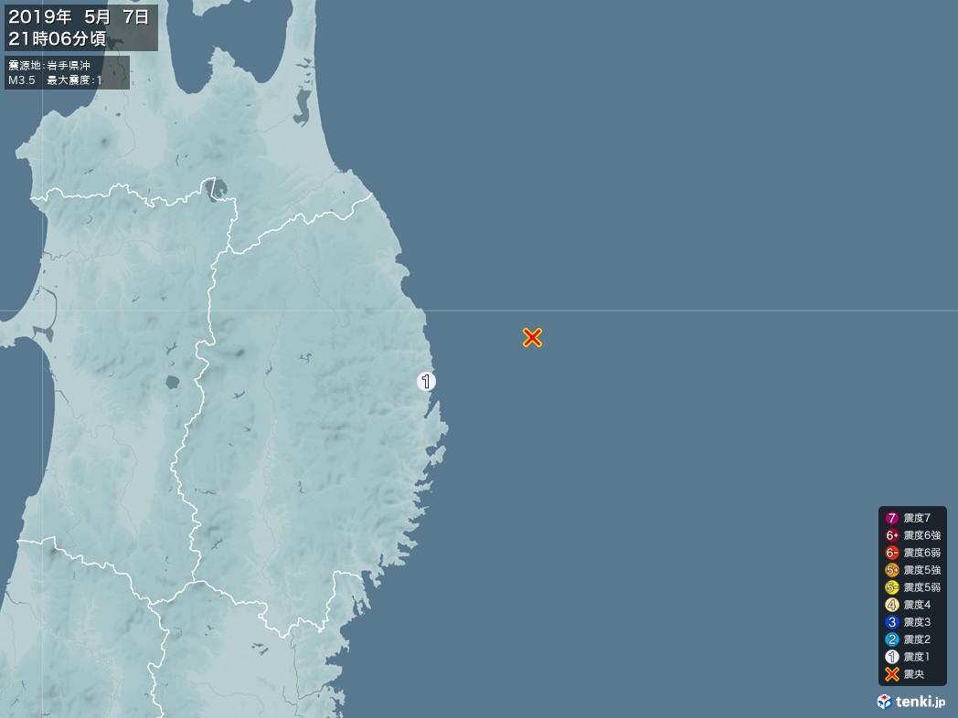 地震情報 2019年05月07日 21時06分頃発生 最大震度:1 震源地:岩手県沖(拡大画像)