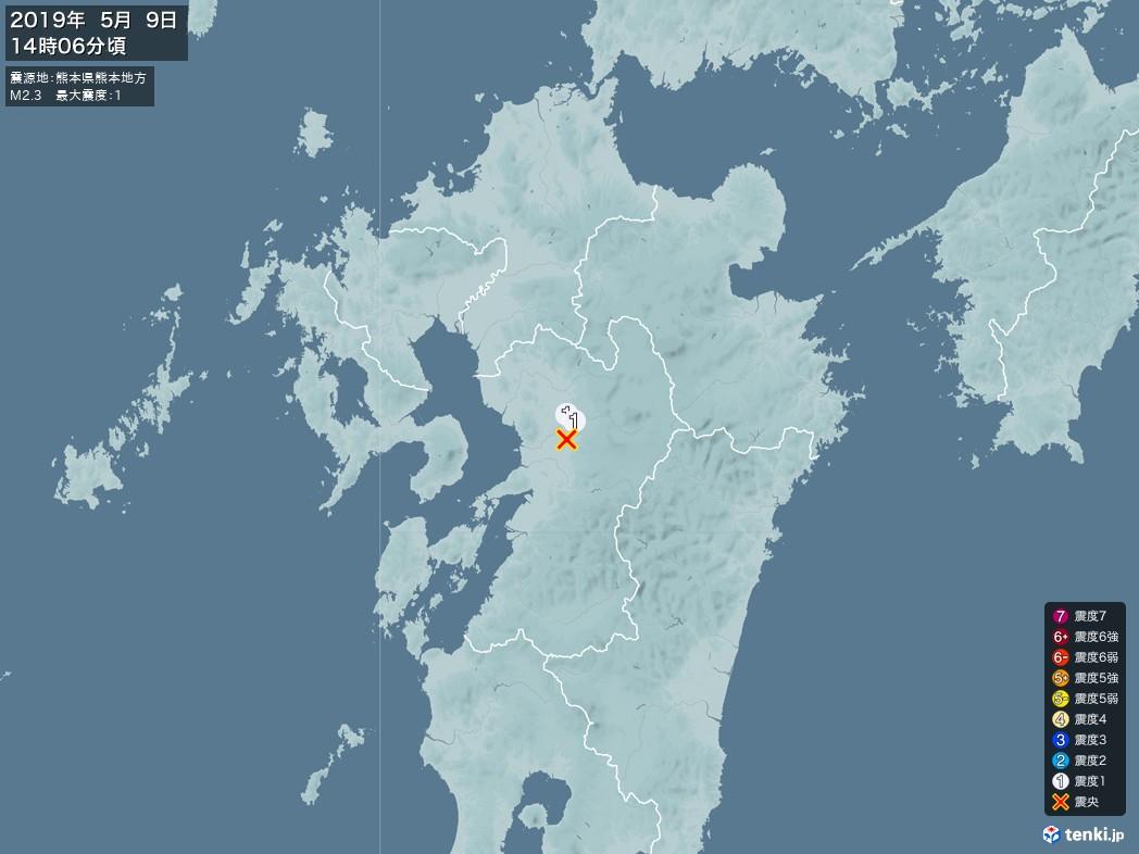 地震情報 2019年05月09日 14時06分頃発生 最大震度:1 震源地:熊本県熊本地方(拡大画像)